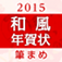 和風デザインが使える:筆まめ年賀2015 和風年賀状